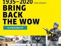 无锡凯驰售后服务2020年鉴